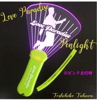 【Love Paradise】ペンライト
