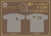 音楽劇【モンテクリスト伯~黒き将軍とカトリーヌ~】Tシャツ