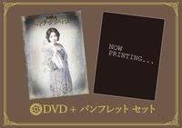 音楽劇【モンテクリスト伯~黒き将軍とカトリーヌ~】公演DVD+アフターパンフレットセット