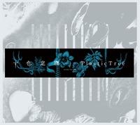 【Plastic Tree】Autumn Tour 2020【十色定理】マフラータオル