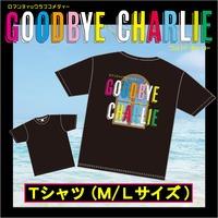 【グッバイ・チャーリー】Tシャツ