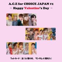 【A.C.E】~Happy Valentine's Day~フォトカード(全16種 / ランダム4種封入)