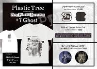 【Plastic Tree】Peep Plastic Partition#7 Ghost ラバーバンド