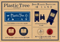 【Plastic Tree】Peep Plastic Partition#8 トレモロ 缶バッジ(全2種 / ランダム)