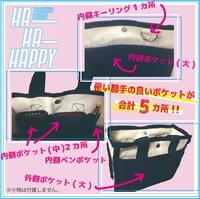 【田原俊彦】HA-HA-HAPPY バッグインバッグ