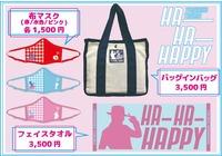 【田原俊彦】HA-HA-HAPPY 布マスク (赤 / ピンク / ライトブルー)