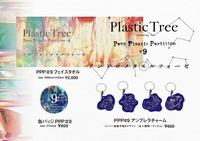 【Plastic Tree】Peep Plastic Partition#9 アンドロメタモルフォーゼ 缶バッジ