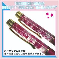 【田原俊彦】HA-HA-HAPPY ハーバリウムボールペン
