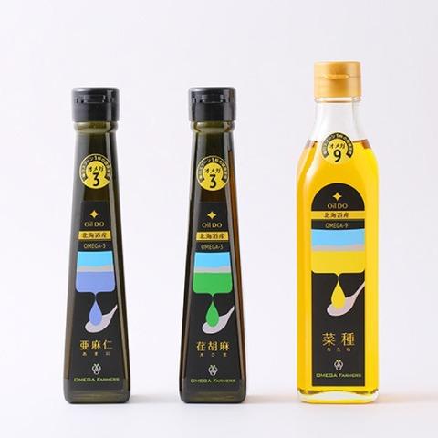 Oil Do【3本セット】北海道産 亜麻仁・荏胡麻・菜種 【送料無料】