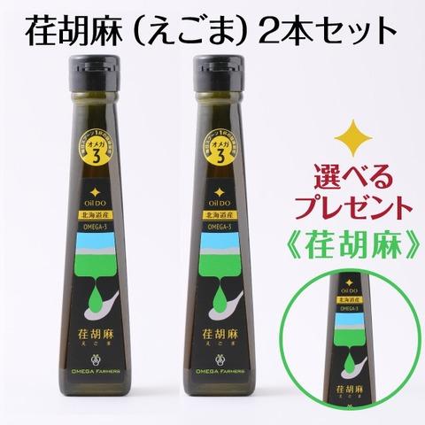 [定期購入]【荏胡麻】2本セット(選択特典:荏胡麻)