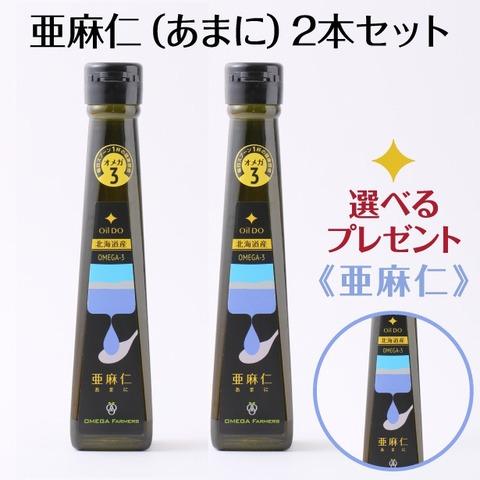 [定期購入]【亜麻仁】2本セット(選択特典:亜麻仁)