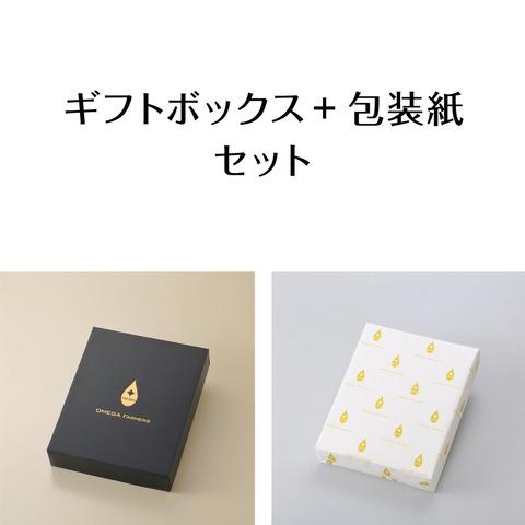 【ギフトボックス+ 包装紙セット】