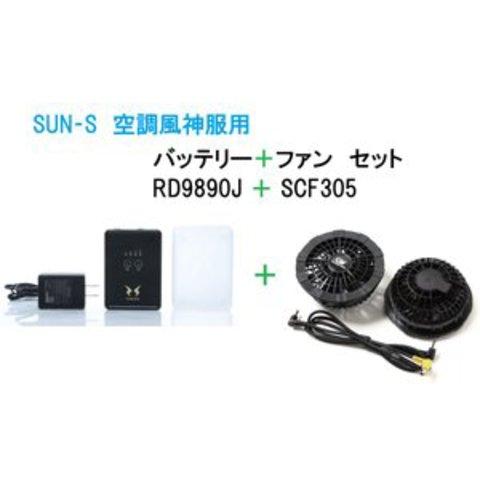 SUN-Sサンエス 空調風神服用 標準バッテリー+ファン セット(2019モデル)RD9890J、SCF305  【船便】