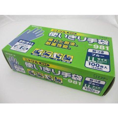 エステー使い切り手袋 LLサイズ ニトリル(極薄手)粉つき ブルー モデルローブNo981 [食品衛生法適合]