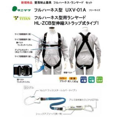 新規格品 フルハーネス型・ランヤード1丁掛セット タニザワUXV-01A(胸・腿ワンタッチバックル)フリーサイズ・タイタン伸縮ランヤードHL-ZCB