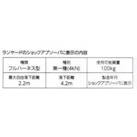 新規格品 フルハーネス型・ランヤード1丁掛セット タニザワU