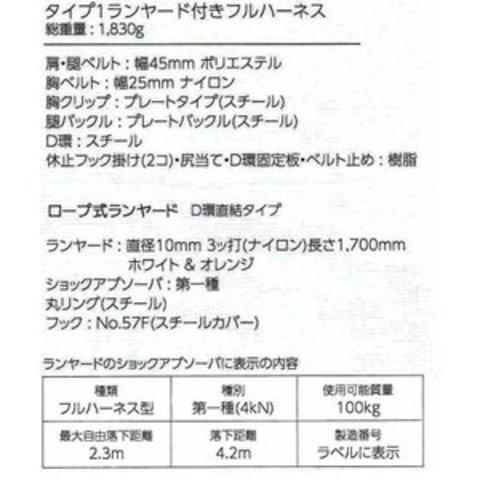新規格品 タイタン・フルハーネス型 Lサイズ(2丁掛ロープ式