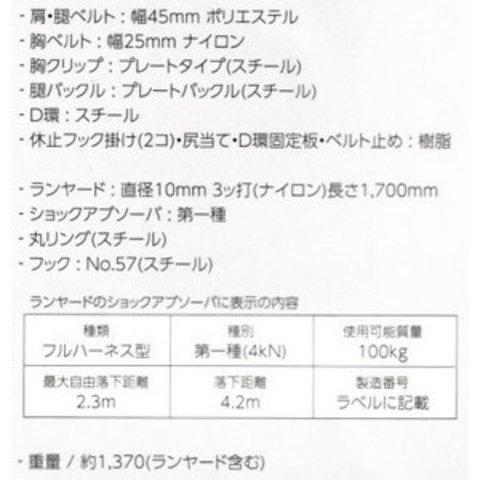 新規格品 タイタン・フルハーネス型 Lサイズ(1丁掛ロープ式