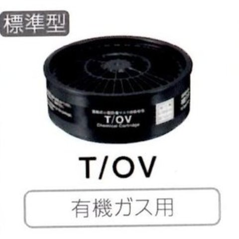重松製作所 取替え式防じんマスク・直結式小型防毒マスク「TW01SC」用 防毒吸収缶 「T/OV」有機ガス用