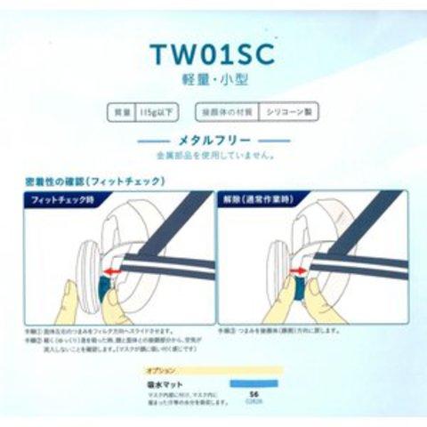 重松製作所 取替え式防塵マスク・直結式小型防毒マスク TW0