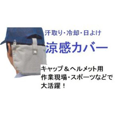 ヘルメット用・キャップ用 防暑たれ 「涼感カバー」 色:グレー [レターパック対応可]