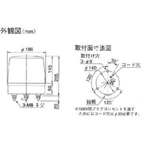 回転灯パトライトKG-100|komorisangyo|02