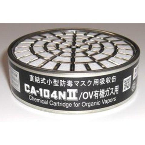 シゲマツ 吸収缶 CA-104N2/OV (有機ガス用)
