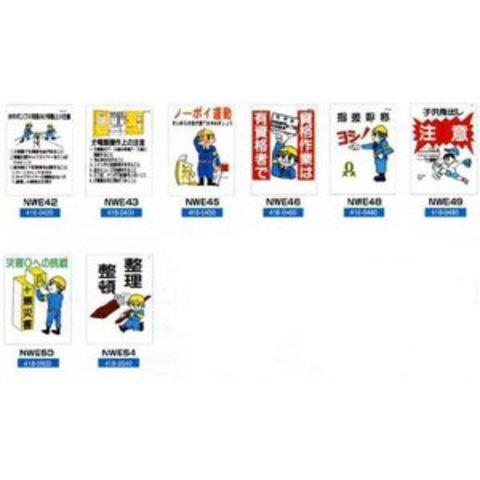 建築現場マンガ標識NWE16〜54縦型サイズ:600×450