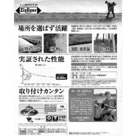 刈払機用安定板ジズライザー|komorisangyo|05