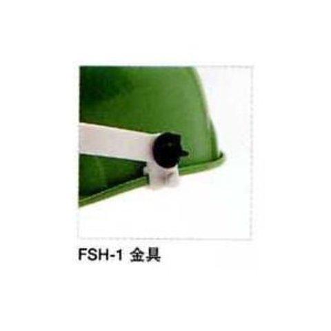 理研オプテック 防災面 FSH-101(溝付型ヘルメット取付