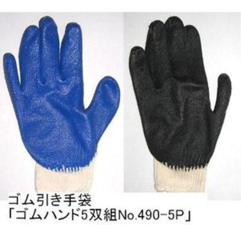 ゴムハンド5双組NO.490-5P、軍手ゴム引き手袋