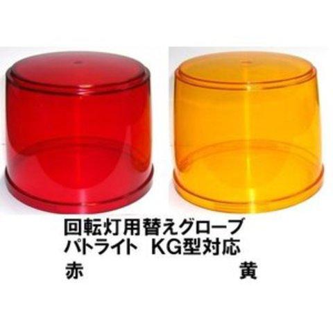 交換用グローブ(カバー) 回転灯パトライト KG-100、KG-200対応