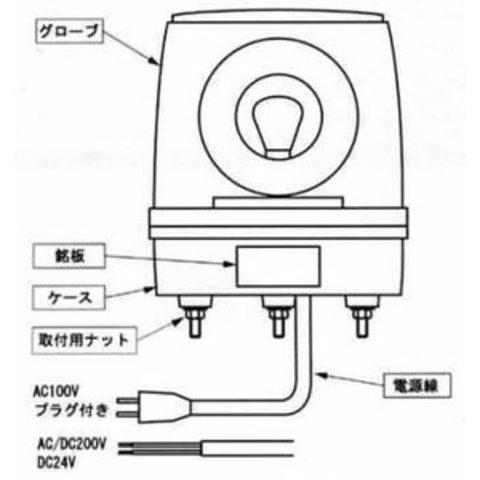 交換用グローブ(カバー) 回転灯パトライト KG-100、K