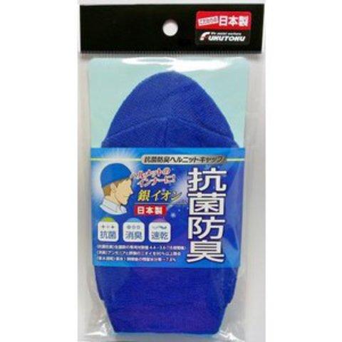 ヘルメット 汗取り インナー 「抗菌防臭ヘルニットキャップ」 青 銀イオン・日本製
