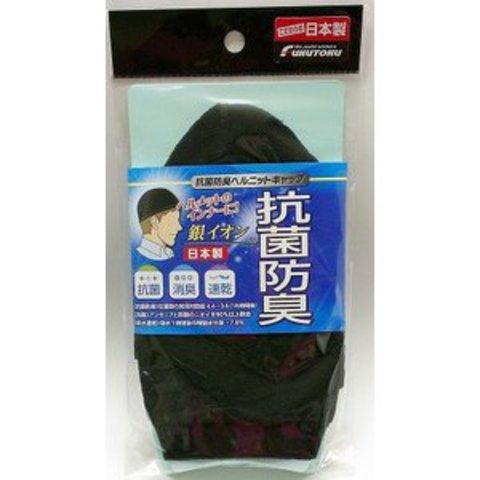 ヘルメット 汗取り インナー 「抗菌防臭ヘルニットキャップ」 黒 銀イオン・日本製