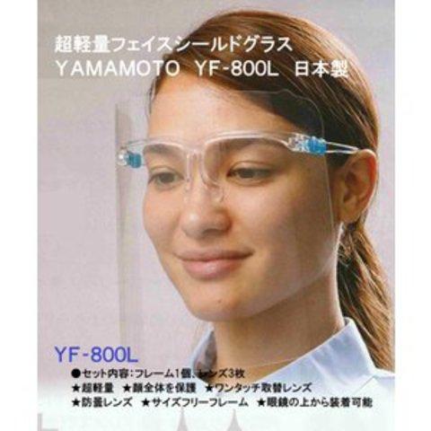 山本光学 YAMAMOTO 超軽量 フェイスシールドグラス YF-800L 日本製(セット内容:フレーム1個、レンズ3枚)おひとり1セット