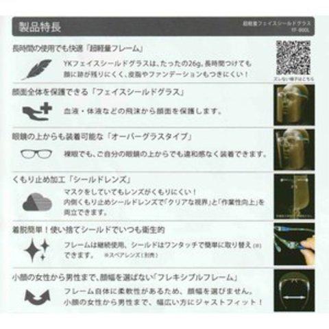 山本光学 YAMAMOTO 超軽量 フェイスシールドグラス