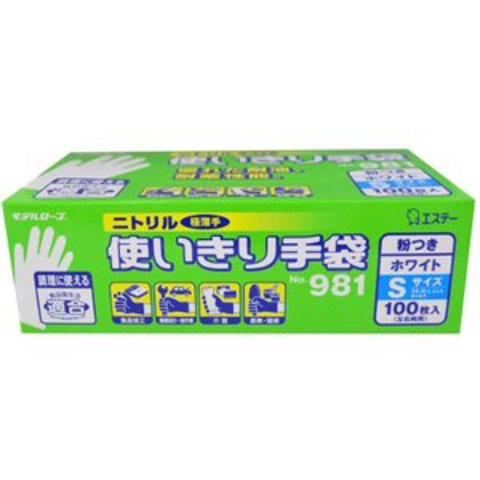 エステー使い切り手袋 Sサイズ ニトリル(極薄手)粉つき ブルー モデルローブNo981 [食品衛生法適合]