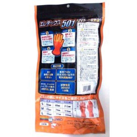 エレテックス501 Lサイズ 絶縁手袋 日本製  [レターパ