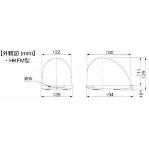 回転灯パトライト、HKFM-101型、車両用流線型回転灯(ハ