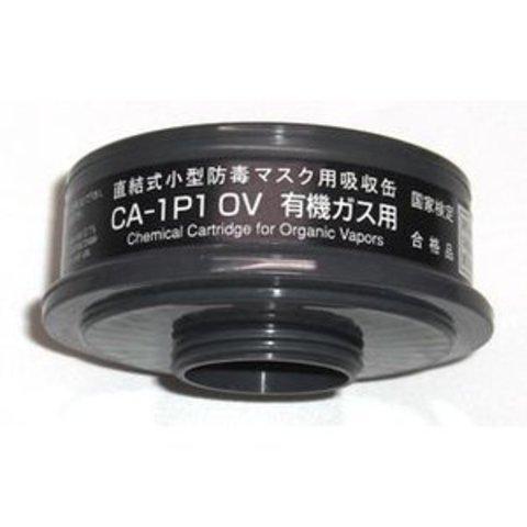 シゲマツ 吸収缶 CA-1P1/OV (有機ガス用)