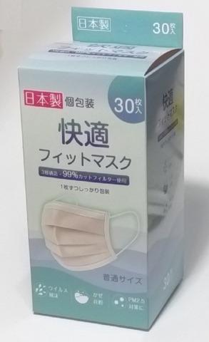 【日本製】【1枚ずつ個包装】3層構造快適フィットマスク(大人用サイズ)30枚入り 個包装だから清潔に携帯できる!
