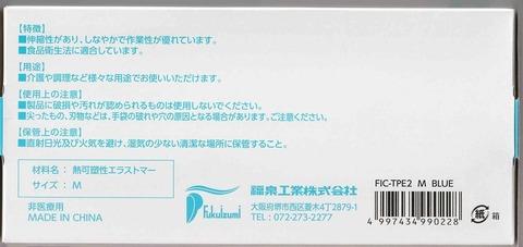 TPEグローブ ブルー 100枚入 M パウダーフリー・食品衛生法適合・ストレッチタイプ・左右兼用