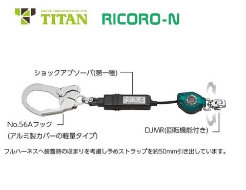 タイタン(サンコー)新規格品 フルハーネス用ランヤード 巻取式 リコロ-N  HL-MR(1丁掛け)