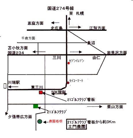 札幌、千歳空港からの略図