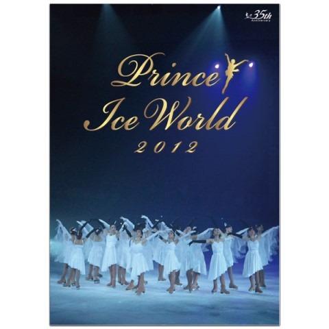 プリンスアイスワールド2012 公式プログラム