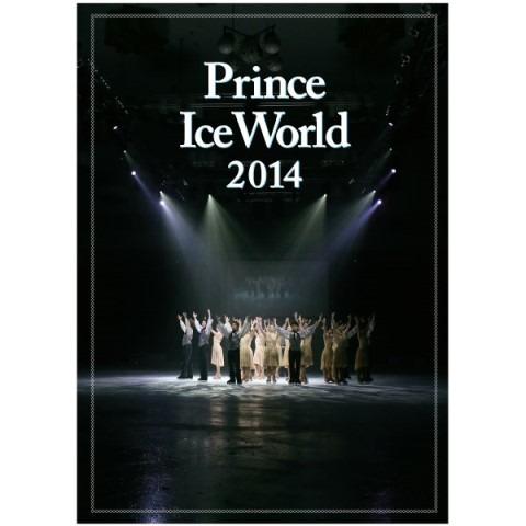 プリンスアイスワールド2014 公式プログラム