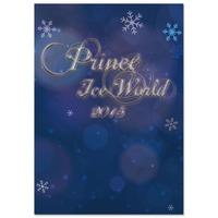 プリンスアイスワールド2015 公式プログラム