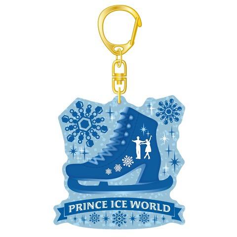 プリンスアイスワールド2021 ラメ入りスケートキーホルダー ブルー