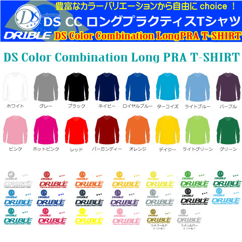 【TEAM ORDER対応】ドリブル/ DS Color Combination LONG PRA T-SHIRT